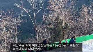 예효영삼남매-대구숲(구.허브힐즈) 눈썰매장