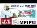 Noushad Baqavi Live 04 02 2017│pottachira Anwariyya Arabic College│mfip 1 video