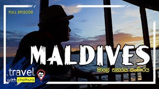 Travel With Chatura - Maldives (Full Episode) Thumbnail