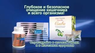Окситарм 2014г