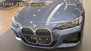 BMW 420d 쿠페 m sport 외관 실내 트렁크공…