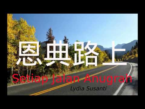 恩典路上 En Dian Lu Shang - Lydia Susanti