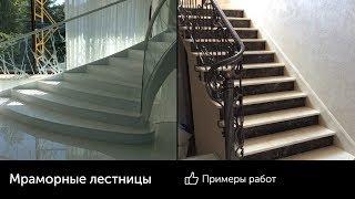 видео мраморная лестница