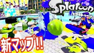リゾートに行かなイカ!? - スプラトゥーン // Splatoon - Part32 - 実況プレイ thumbnail