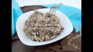 Ароматная гречневая каша с грибами - просто, быстро, вкусно!