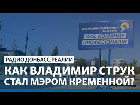 Радіо Свобода: LIVE   Помогал «ЛНР» - и стал мэром на Донбассе?   Радио Донбасс Реалии