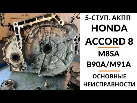 5-ступ. АКПП Honda Accord (M8SA). Общий обзор.