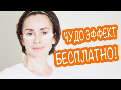 Как улучшить состояние кожи под глазами