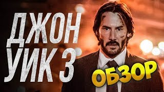Обзор фильма Джон Уик 3