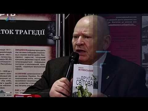 Фонд Ігоря Палиці Тільки разом: У Луцьку – презентація книги Миколи Жулинського «Моя друга світова війна»