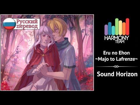 [Sound Horizon RUS cover] Dae ft. Len – Eru no Ehon ~Majo to Lafrenze~ [Harmony Team]