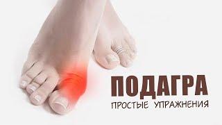 Подагра Признаки и лечение упражнениями