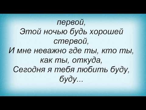 Слова песни Денис RiDer - Кукла вуду