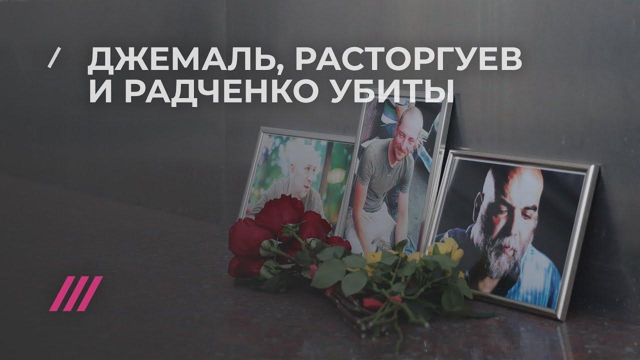 Друзья вспоминают погибших в Африке российских журналистов