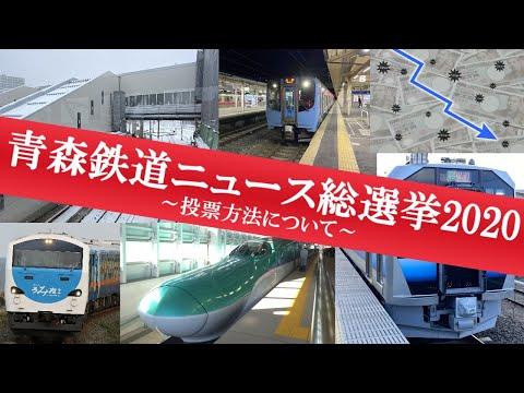青森鉄道ニュース総選挙2020開催!の件と新型車両GV-E400系歓迎