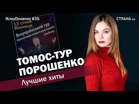 Томос-тур Порошенко. Лучшие хиты   ЯсноПонятно #35 by Олеся Медведева thumbnail