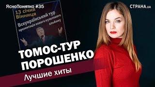 Томос-тур Порошенко. Лучшие хиты   ЯсноПонятно #35 by Олеся Медведева