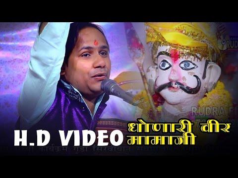 NEW RAJASTHANI BHAJAN 2017 || Sewadi Mamaji Live