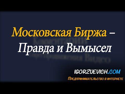 Московская биржа правда и вымысел