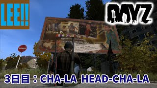 【DayZ】CHA-LA HEAD-CHA-LA