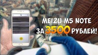 Купил Meizu m5 note за 3500 рублей. Путь до флагмана.
