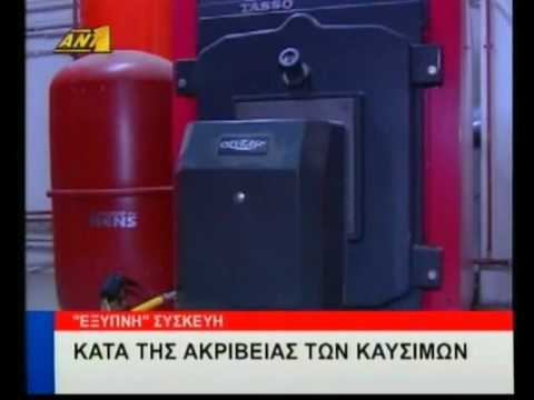 BENS FUEL BOOSTER GREEK ECONOMY PATENT ΟΙΚΟΝΟΜΙΑ ΚΑΥΣΙΜΟΥ