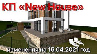 наша стройка КП «New House» изменения на 15.04.2021год | недвижимость Сочи