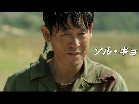映画『西部戦線1953』予告編