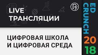 Цифровая школа, цифровая среда и цифровое поколение, есть ли им место в регионах России?
