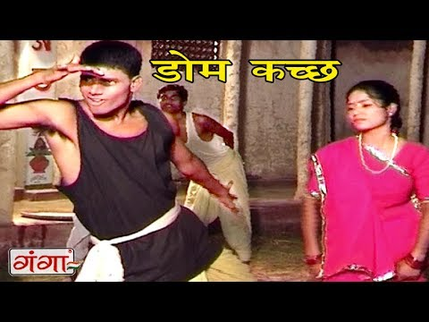डोम कच्छ -  Maithili Lokgeet 2017 | Geet Ghar Ghar Ke | Maithili Hit Video Songs