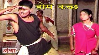 Video डोम कच्छ -  Maithili Lokgeet 2017 | Geet Ghar Ghar Ke | Maithili Hit Video Songs download MP3, 3GP, MP4, WEBM, AVI, FLV Oktober 2018