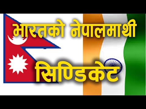 भारतले लायो नेपालमा पानी र बत्तीको सिन्डिकेट | Water syndicate from India