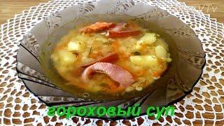 Гороховый суп с копчеными ребрышками. Pea soup with smoked ribs.