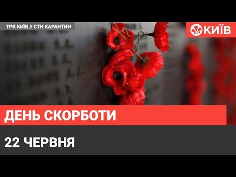 Телеканал Київ: В Україні 22 червня - День скорботи і вшанування пам'яті жертв війни