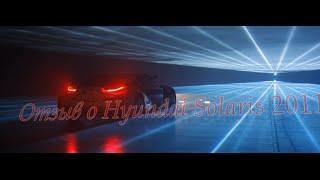 отзыв о Hyundai Solaris 2011 смотреть