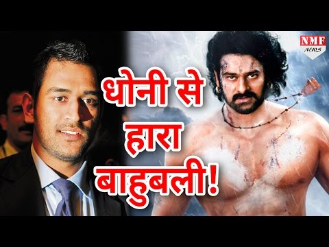 M S Dhoni का दिखा ऐसा रूप कि Bahubali भी छूट गया पीछे