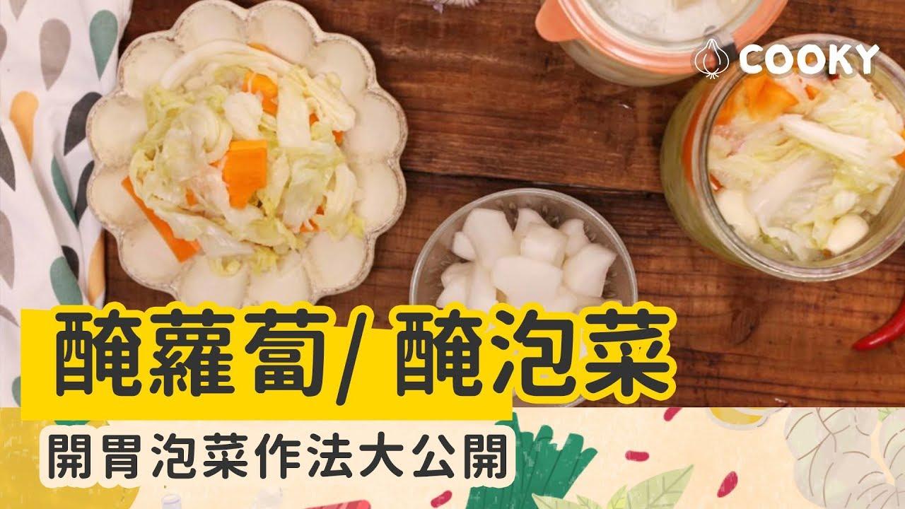 臺式醃製小菜 醃蘿蔔/醃泡菜 Pickled Radish / Pickled Chinese Cabbage - YouTube