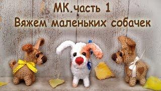Собака крючком.Мастер-класс. часть1, knit a dog