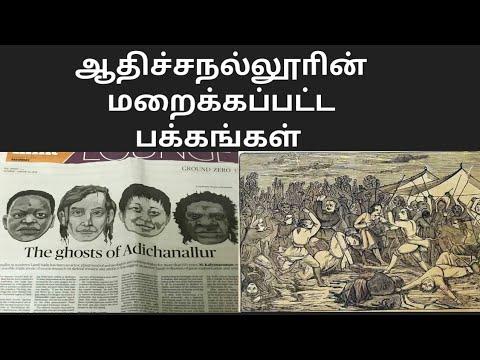 Untold mysteries of Adichanallur || ஆதிச்சநல்லூராின் மறைக்கபட்ட உண்மைகள்
