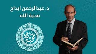 د. عبدالرحمن ابداح - محبة الله - ساعة محبة
