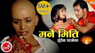 "New Lok Dohori 2073 | Marne Miti | "" मर्ने मिति "" - Bishnu Majhi & Mohan Khadka | Ft.Bimal & Sarika"