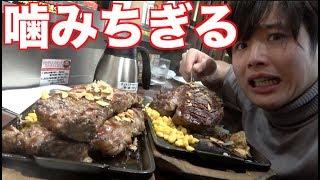 【いきなりステーキ】限界に挑戦!!総重量2kgの肉を大食いしたら最高すぎwww thumbnail