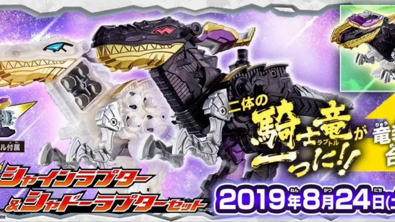Kishiryu Sentai Ryusoulger Kishiryu Series 08 /& 09 DX Shine Raptor /& Shadow