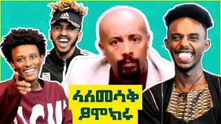 ABYSSINIA VINE TRY NOT TO LAUGH CHALLENGE EP 04