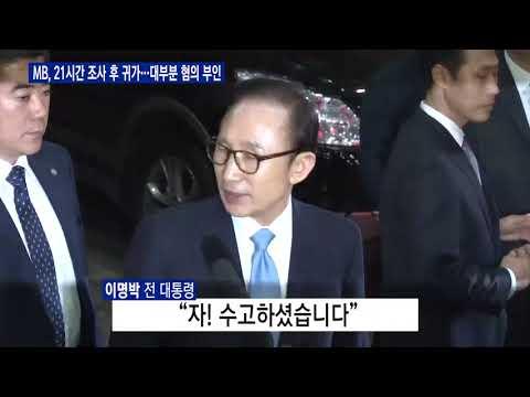 [경향신문] MB, 21시간 조사 후 귀가…대부분 혐의 부인