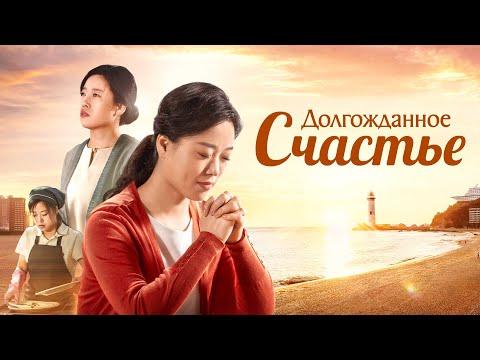 Христианский фильм «Долгожданное