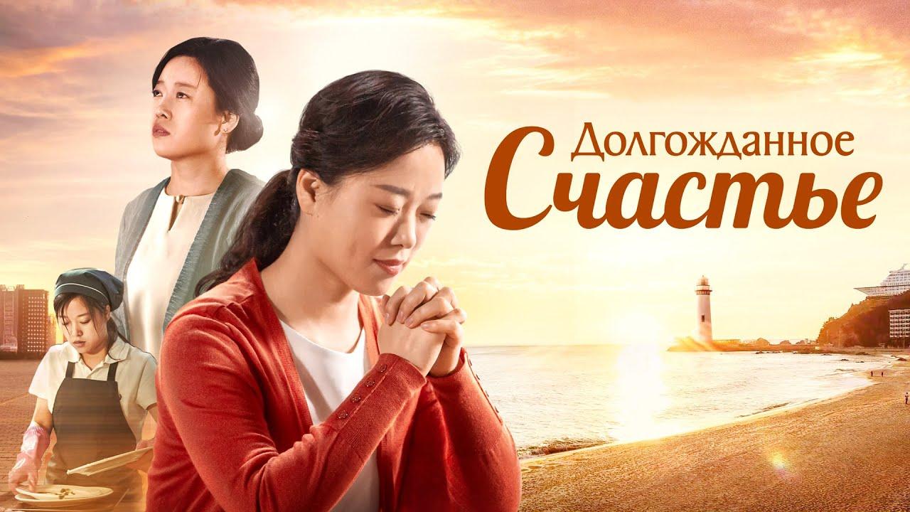Христианский фильм | Бог изменил мою жизнь «Долгожданное счастье»