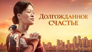 Христианский фильм «Долгожданное счастье» Истории христиан на реальных событиях