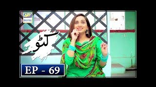 Katto Episode 69 - 2nd October 2018 - ARY Digital Drama