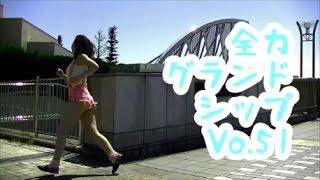 ついに・・・ERIKOちゃんが・・・ラストラン! カモングラシ! 過去の【...